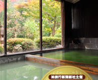 咲花温泉一水荘