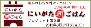 朝ごはんバナー-トクこまPC用.2012.jpg